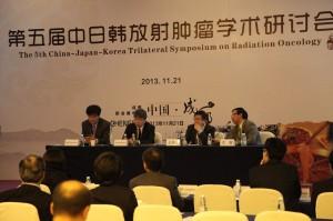 第五届中日韩放射肿瘤学术研讨会